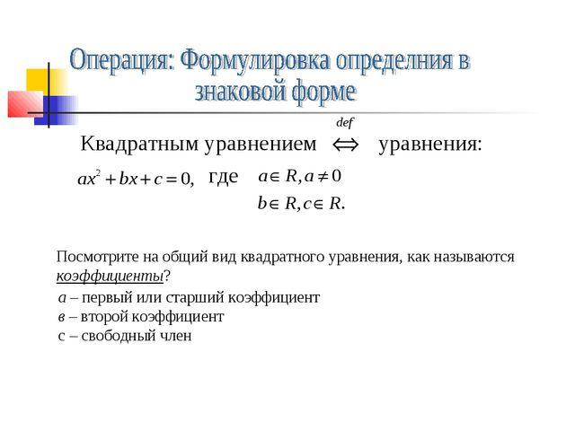 Квадратным уравнением уравнения: где Посмотрите на общий вид квадратного урав...