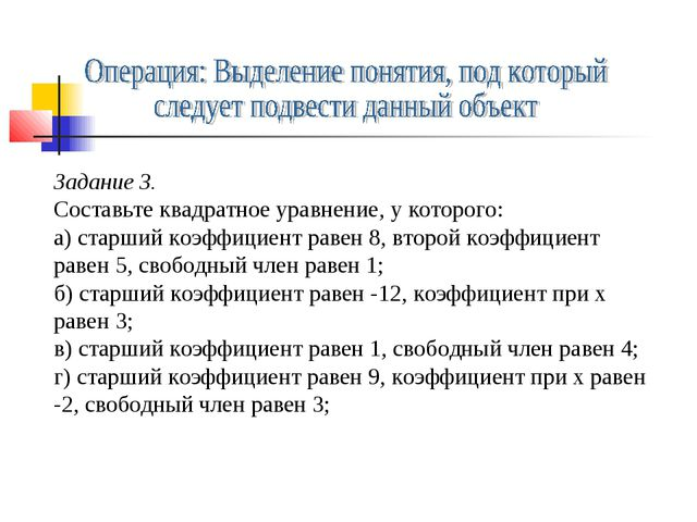 Задание 3. Составьте квадратное уравнение, у которого: а) старший коэффициент...