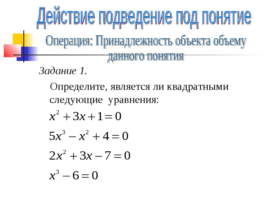 Задание 1. Определите, является ли квадратными следующие уравнения: