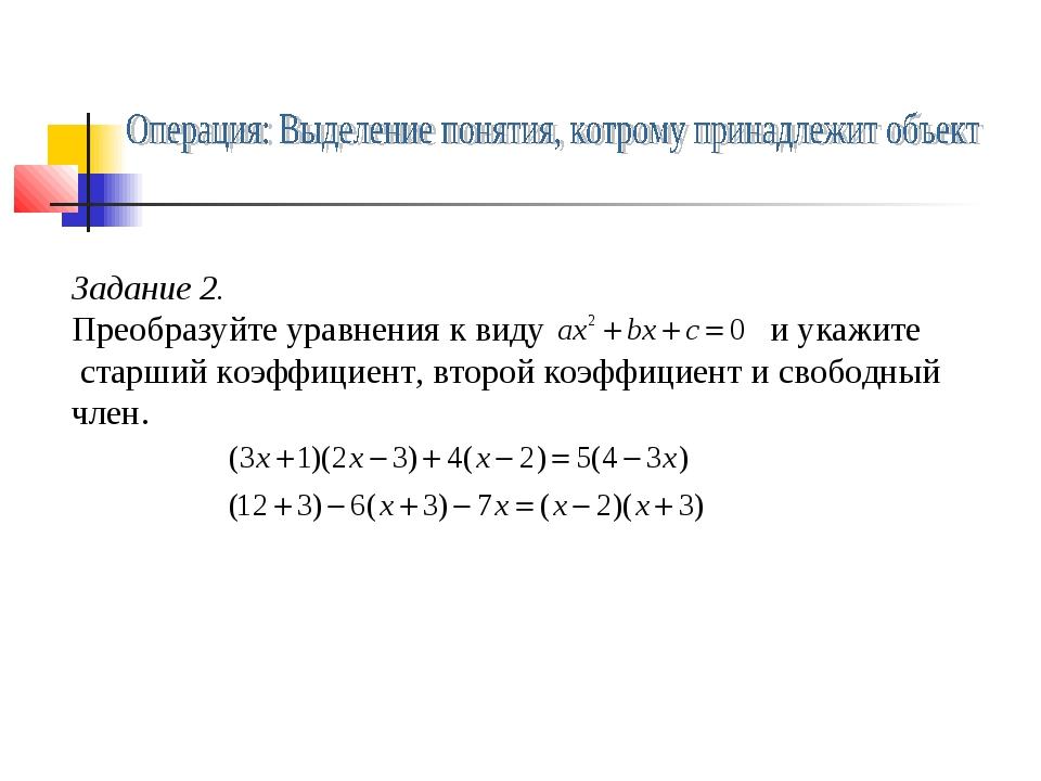 Задание 2. Преобразуйте уравнения к виду и укажите старший коэффициент, второ...