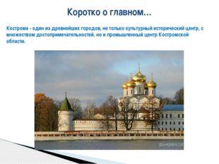 Коротко о главном… Кострома - один из древнейших городов, не только культурны