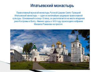 Православный мужской монастырь Русской Церкви Свято-Троицкий Ипатьевский мона