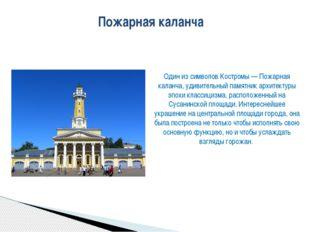 Один из символов Костромы — Пожарная каланча, удивительный памятник архитекту
