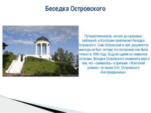 Путешественников, охочих до красивых пейзажей, в Костроме привлекает беседка