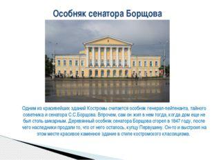 Одним из красивейших зданий Костромы считается особняк генерал-лейтенанта, та