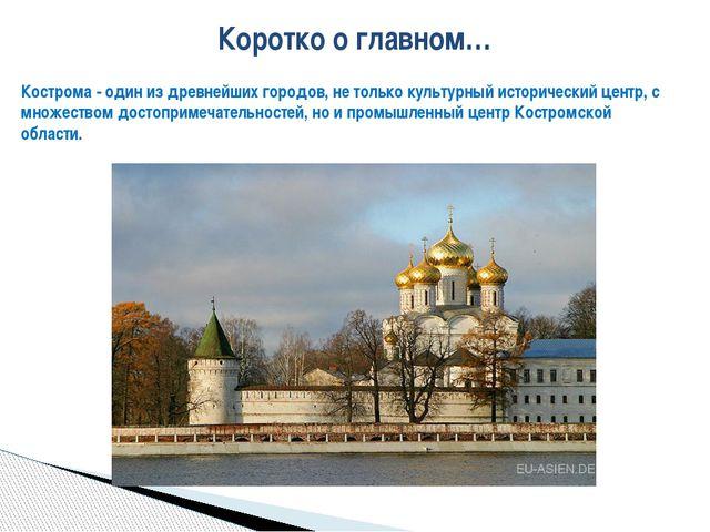 Коротко о главном… Кострома - один из древнейших городов, не только культурны...