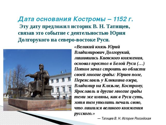 Дата основания Костромы – 1152 г. Эту дату предложил историк В. Н. Татищев, с...