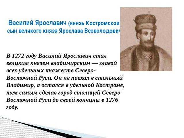 Василий Ярославич (князь Костромской) - сын великого князя Ярослава Всеволод...
