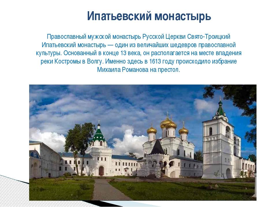 Православный мужской монастырь Русской Церкви Свято-Троицкий Ипатьевский мона...