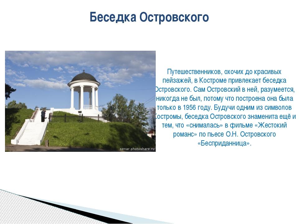 Путешественников, охочих до красивых пейзажей, в Костроме привлекает беседка...