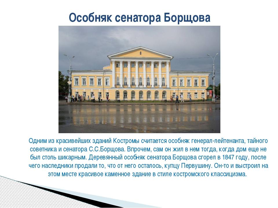 Одним из красивейших зданий Костромы считается особняк генерал-лейтенанта, та...