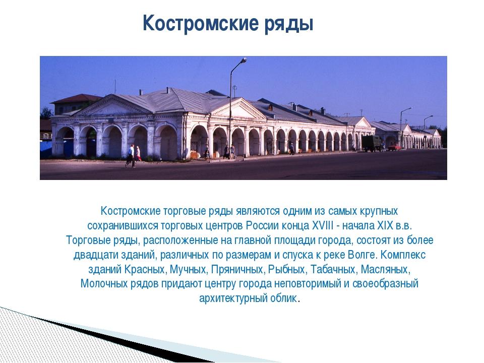 Костромские ряды Костромские торговые ряды являются одним из самых крупных со...