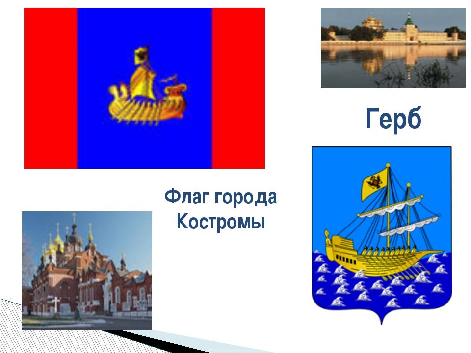 Герб Флаг города Костромы