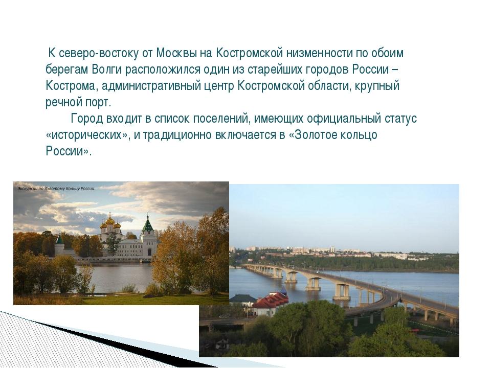 К северо-востоку от Москвы на Костромской низменности по обоим берегам Волги...