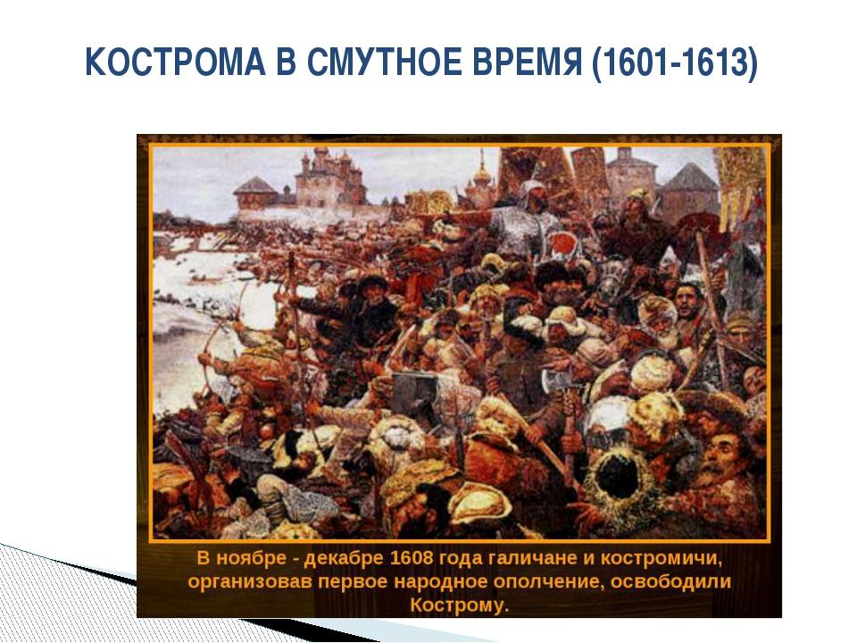 КОСТРОМА В СМУТНОЕ ВРЕМЯ (1601-1613)