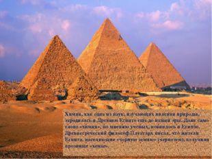Химия, как одна из наук, изучающих явления природы, зародилась в Древнем Егип