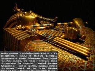 Химия древних египтян-бальзамировщиков – это всевозможные смолы и соляные ра