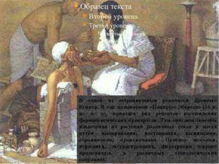 В одной из сохранившихся рукописей Древнего Египта, В так называемом «Папирус