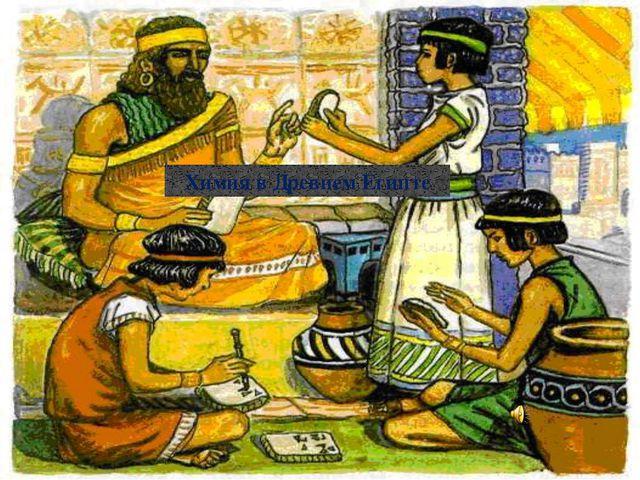 Химия в Древнем Египте Учитель химии Мандракова Т.В.