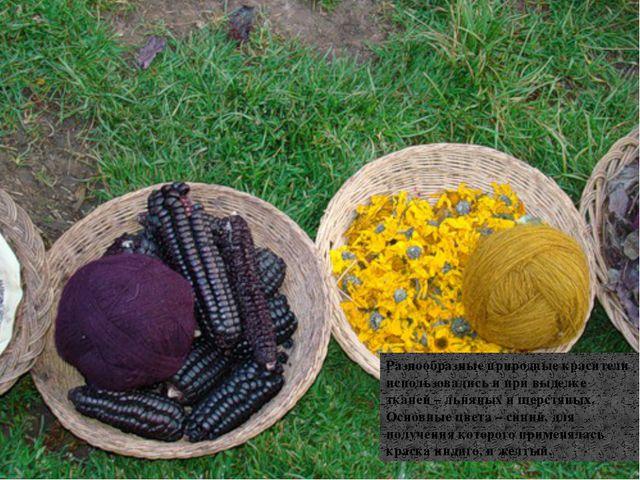 Разнообразные природные красители использовались и при выделке тканей – льнян...