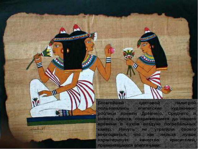 Богатейшей цветовой палитрой пользовались египетские художники: росписи време...