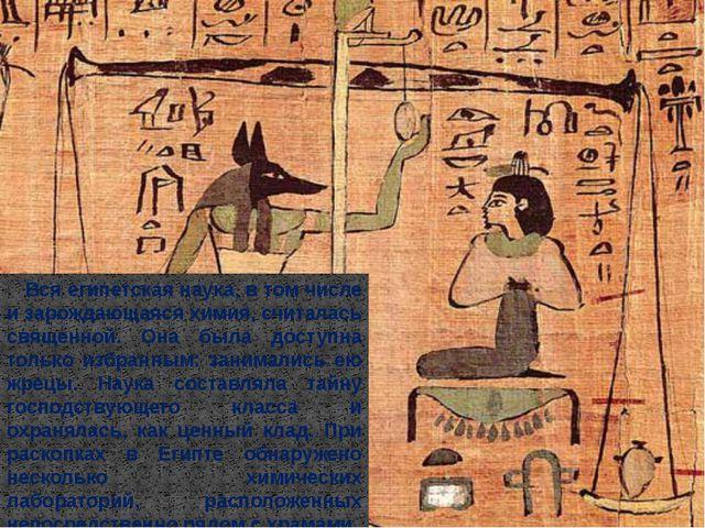 Вся египетская наука, в том числе и зарождающаяся химия, считалась священной...