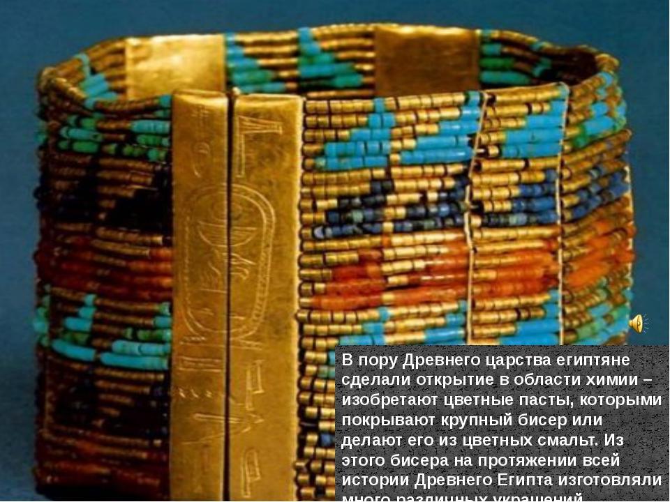 В пору Древнего царства египтяне сделали открытие в области химии – изобретаю...
