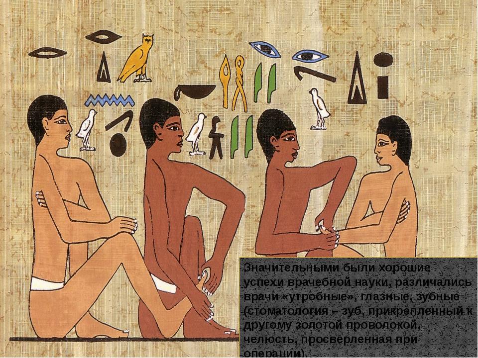 Значительными были хорошие успехи врачебной науки, различались врачи «утробны...