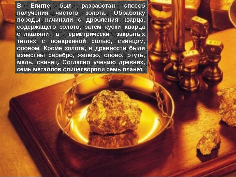 В Египте был разработан способ получения чистого золота. Обработку породы нач...