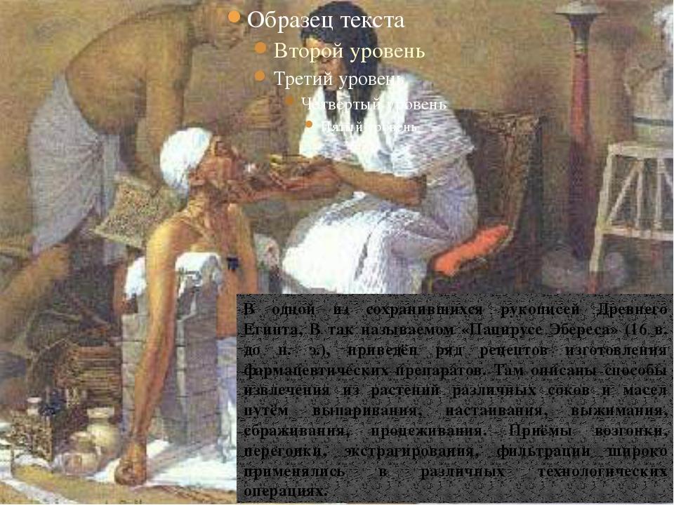 В одной из сохранившихся рукописей Древнего Египта, В так называемом «Папирус...