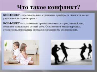 Что такое конфликт? КОНФЛИКТ – противостояние, стремление приобрести ценности