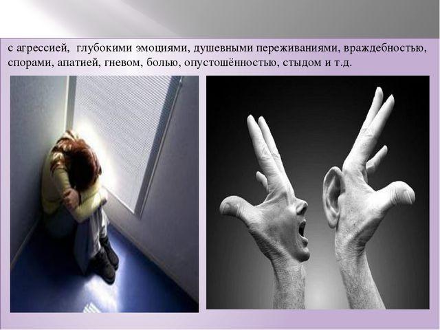 с агрессией, глубокими эмоциями, душевными переживаниями, враждебностью, спор...
