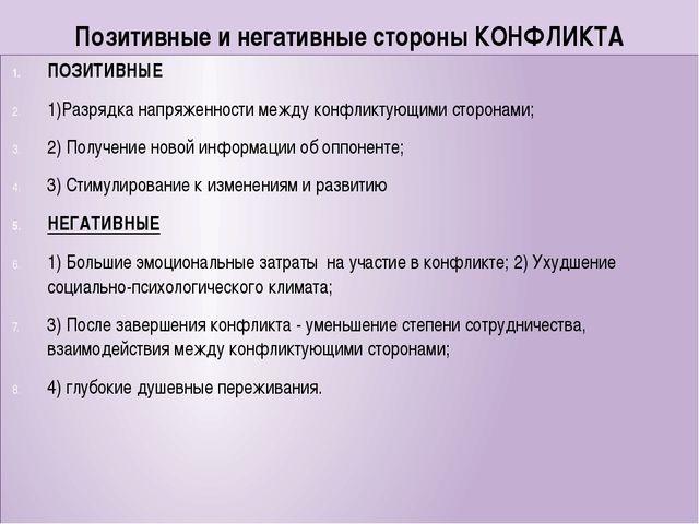 Позитивные и негативные стороны КОНФЛИКТА ПОЗИТИВНЫЕ 1)Разрядка напряженности...