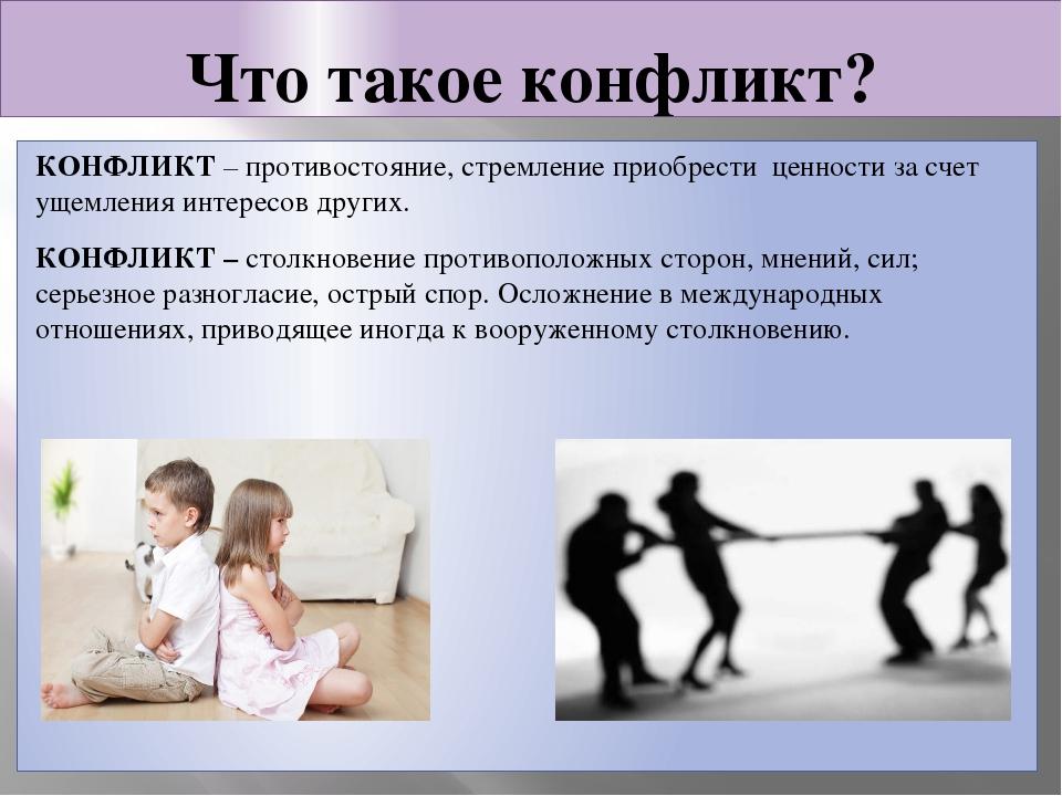 Что такое конфликт? КОНФЛИКТ – противостояние, стремление приобрести ценности...