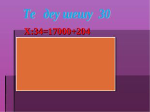 Х:34=17000+204 Х:34=17204 Х=17204 х 34 Х=584 936 584936:34=17000+204 17204=1