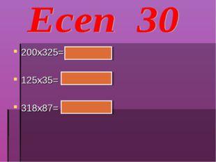 200х325= 65000 125х35= 4375 318х87= 27666