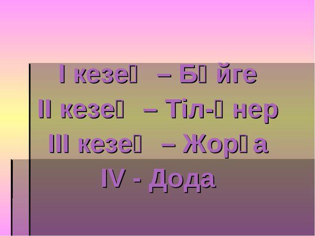 І кезең – Бәйге ІІ кезең – Тіл-өнер ІІІ кезең – Жорға ІV - Дода