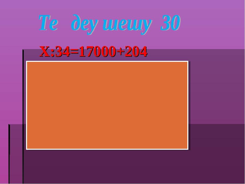 Х:34=17000+204 Х:34=17204 Х=17204 х 34 Х=584 936 584936:34=17000+204 17204=1...