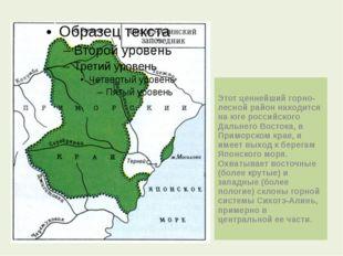 Этот ценнейший горно-лесной район находится на юге российского Дальнего Восто