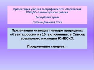 Презентация освещает четыре природных объекта россии из 10, включенных в Спис