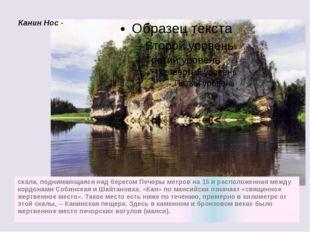скала, поднимающаяся над берегом Печоры метров на 15 и расположенная между ко