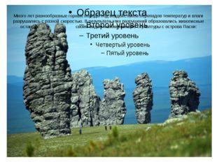 Много лет разнообразные горные породы под воздействием перепадов температур и