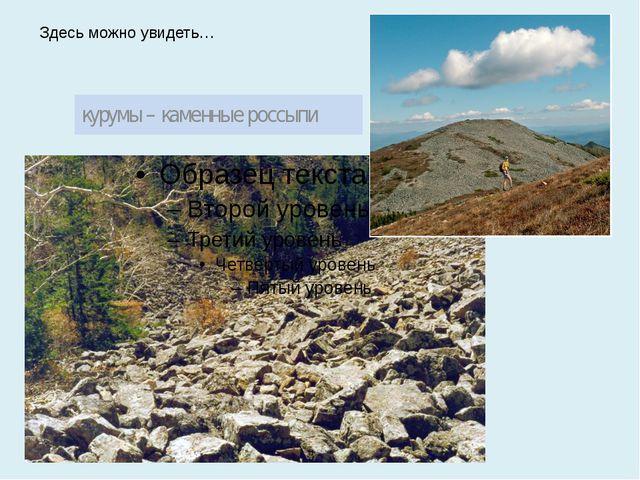 курумы – каменные россыпи