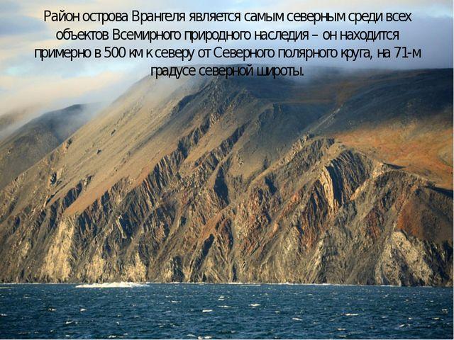 Район острова Врангеля является самым северным среди всех объектов Всемирного...