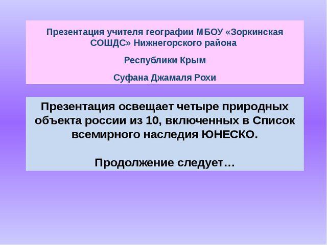 Презентация освещает четыре природных объекта россии из 10, включенных в Спис...