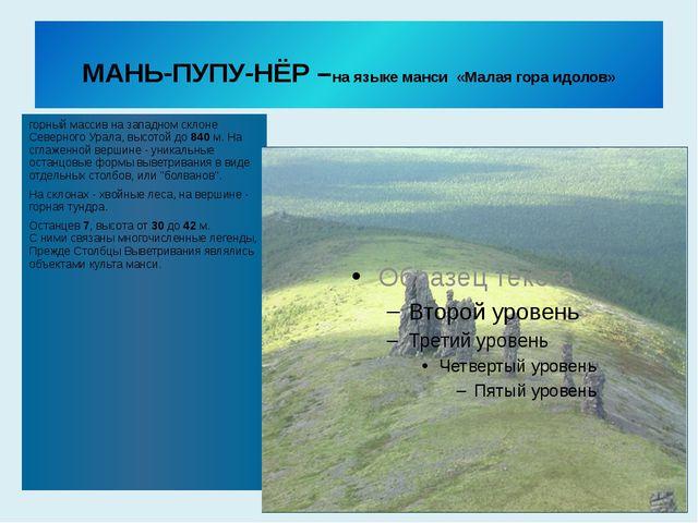горный массив на западном склоне Северного Урала, высотой до840м. На сглаже...