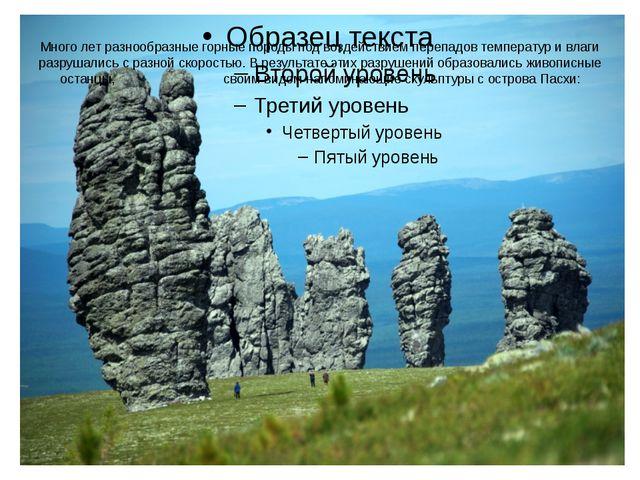Много лет разнообразные горные породы под воздействием перепадов температур и...