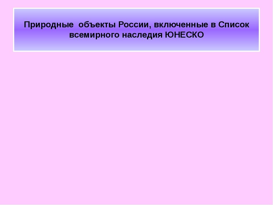 Природные объекты России, включенные в Список всемирного наследия ЮНЕСКО