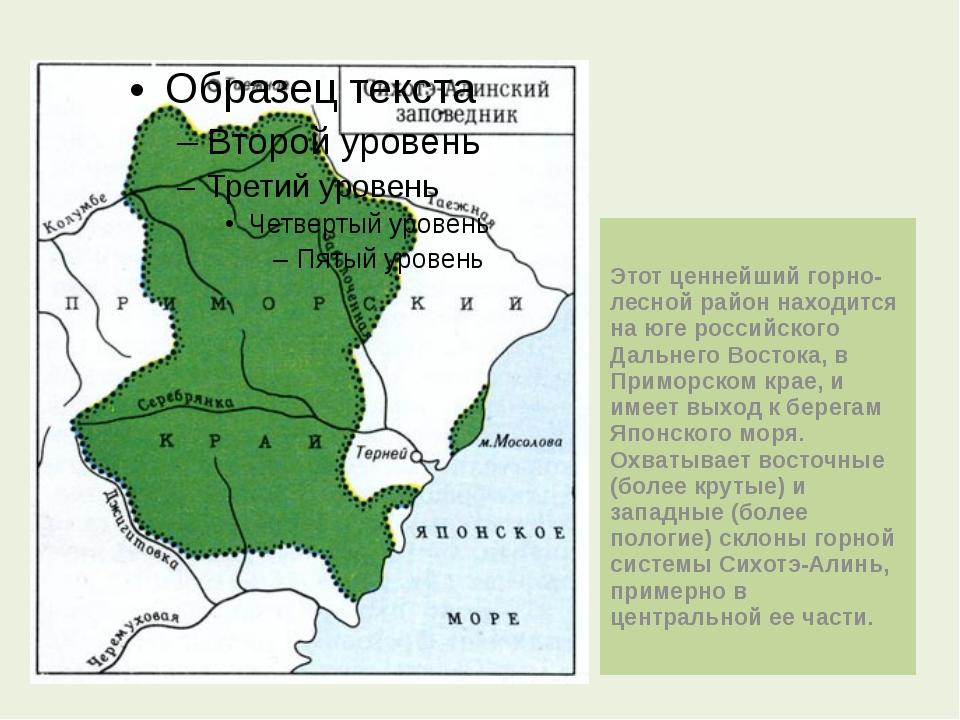 Этот ценнейший горно-лесной район находится на юге российского Дальнего Восто...