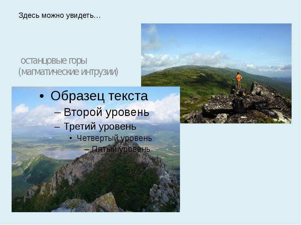 останцовые горы (магматические интрузии)